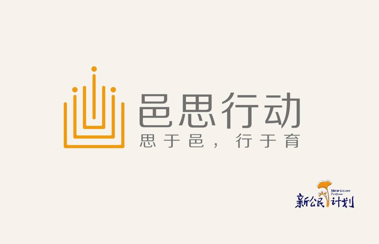 【邑思行动】教育创业孵化项目正式启动,请成为我们的创业伙伴!