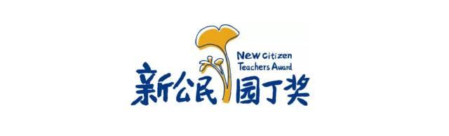 【园丁奖】恭喜获得2016新公民园丁奖的30位教师!