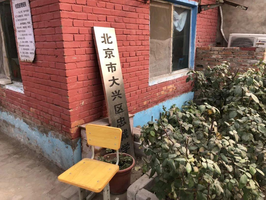 亲历| 北京大兴打工子弟学校拆迁风波